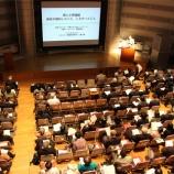 『(開催報告)2/19 シンポジウム(東京)「自然エネルギー飛躍の条件は何か」』の画像