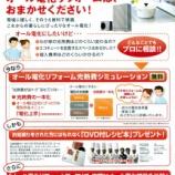『オール電化イベント!小田原で』の画像