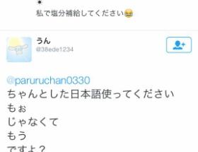 ぱるること島崎遥香がTwitter開始するも早速炎上wwwww