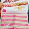 AKB48の野望SP!ANNラジオ争奪イベント開催!対象は10期以降のメンバーのみ