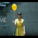 ≠ME「君と僕の歌」のMV公開、指原P「曲を作り上げることに対する意識が…」