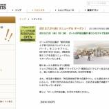 『ビーンズ戸田公園店2F南側エリア 7月31日リニューアルOPEN』の画像