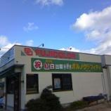 『因島(広島)』の画像