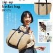 【新刊情報】kippis zip-up basket bag BOOK 《特別付録》 かごバッグ