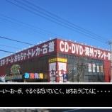 『ぐるぐる大帝国八王子店』の画像
