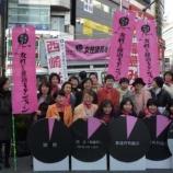 『【あの日のキャンペーン】2011年「渋谷駅前で、26名が元気にキャンペーン! 」 』の画像