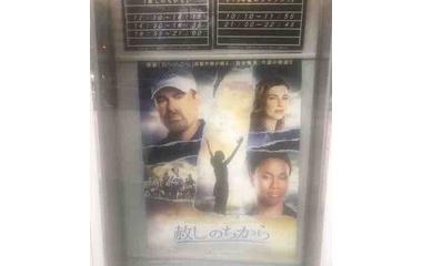 『映画、「赦しの力」を見ました。』の画像