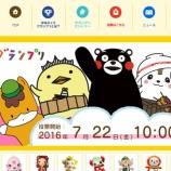 『明日7月22日(金)より「ゆるキャラグランプリ」が始まります』の画像