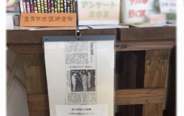 『10月30日放送「全国紙新聞、全国版の『UFO伝説をたどって』全10回終了。鹿角で取材」その他、並木顧問と電話で中継』の画像