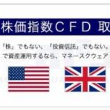 『世界を買おう!【M2J】株価指数CFD』の画像