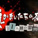 【真・かまいたちの夜】PV第1弾公開