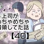 上司がめちゃめちゃ横領してた話【40】