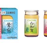 『お家で本格梅酒3品種を飲み比べ体験できちゃう「CHOYA #利き梅酒セット」』の画像