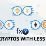 『「FXGT」が、一部通貨ペアの最小ロット・最大ロット変更、株式銘柄のレバレッジを変更!』の画像