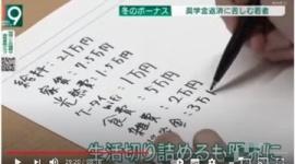 【NHK】奨学金600万円返済中にコロナ禍で収入激減して生活苦の女性、月の食費が5万円でツッコミ殺到wwwww