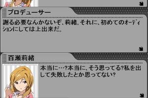 【グリマス】莉緒アイドルストーリーLV2