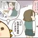 マウント女が信頼と職を失った話【12】