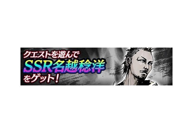 【朗報】龍が如くONLINEさん、2周年を記念して「SSR名越 稔洋(黒)」を実装!