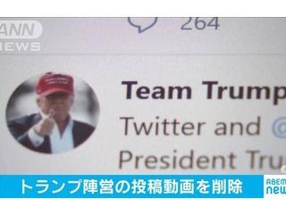 【言論封殺】Twitter、トランプ陣営の投稿した動画削除…SNS規制に署名した大統領との対立激化