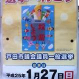 『戸田市議会議会議員選挙(2013) 1月20日告示 27日投開票です』の画像