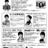 『三浦春馬の中学時代 朝ドラ「ファイト」で俳優でやっていく決心』の画像