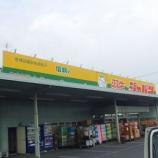 『埼玉羽生市でみつけた「さわやか親父」』の画像