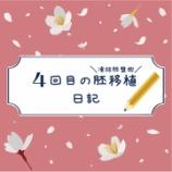 『5回目の胚移植へ! / 4回目の胚移植日記(凍結胚盤胞胚移植)』の画像