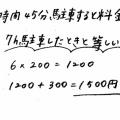比例(相似形で解いてみた)