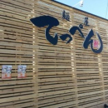 『[浜松ラーメン] ランチで麺屋てっぺんいってきた! - 東区丸塚町』の画像
