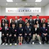 『カレッジに新入生26名が入学』の画像