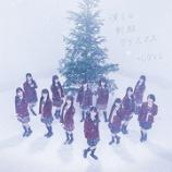 『[CDリリース情報]=LOVE(イコールラブ) 2ndシングル「♪僕らの制服クリスマス」 Type-B【初回仕様限定盤】 商品仕様について』の画像