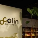 『コワーキングスペースcocolin大見学会!仙台で働きたいすべての方へ』の画像
