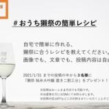 『【キャンペーン】#おうち獺祭の簡単レシピ をSNSで募集中』の画像