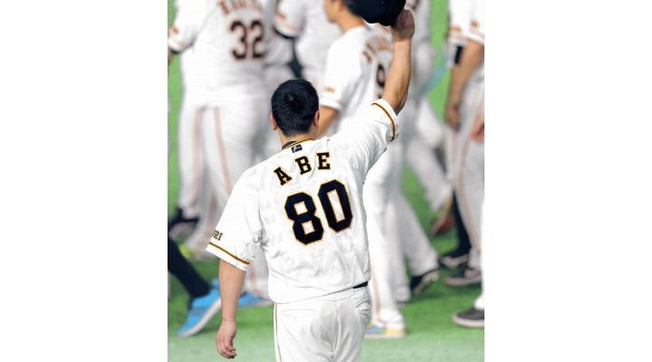 巨人・阿部の背番号「10」→「80」