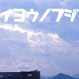 『【昼はやきそば】水曜日の藤田』の画像
