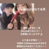 【NGT48】太野彩香、荻野由佳の投稿が長谷川玲奈とかぶる・・・