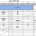 2012年1月教室カレンダーに追加