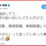 『 [イコラブ] 佐々木舞香「杏奈と電話してて、早口言葉の言い合いしてた…」』の画像