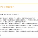 『【乃木坂46】乃木坂運営よりファンのみなさまへ・・・』の画像