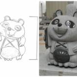『G654 タヌキ彫刻』の画像