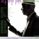 『近藤譲 70歳記念個展、新事務所』の画像