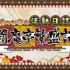 『FGO日記 イベント「雀のお宿の活動日誌~閻魔亭繁盛記~」クリアでござるッ!』の画像