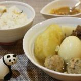 『「漢方薬からみる薬膳セミナー」プチ調理実習が始まります☆』の画像