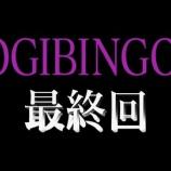 『【乃木坂46】次週『NOGIBINGO!4』最終回の件・・・』の画像