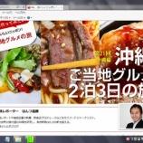 『JAL×はんつ遠藤コラボ企画【沖縄編】がJAL側でもUP♪』の画像