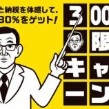 『これでいいのか?ふるさと納税。泉佐野市、Amazonギフト券300億円キャンペーンで最後の集金を開催中。』の画像