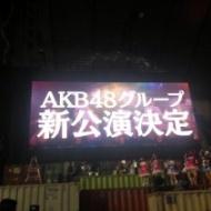 【速報】AKB 48グループ全チーム 新公演決定 アイドルファンマスター