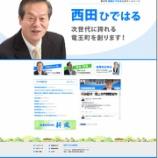『西田ひではる公式ホームページを立ち上げました!』の画像