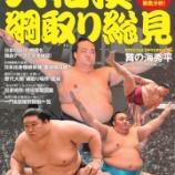 『「大相撲綱取り総見」(日本文芸社)に記事を書きました』の画像