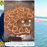 『[イコラブ] 瀧脇笙古「リーダーからLINE来た!って思ったら・・・大好きかよ」【=LOVE(イコールラブ)】』の画像
